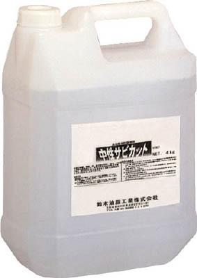 SYK 中性サビカット4KG【S-9815】(清掃用品・洗剤・クリーナー)