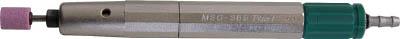 UHT エアーマイクログラインダー MSG-3BSPLUST(ONB商品)【MSG-3BSPLUST】