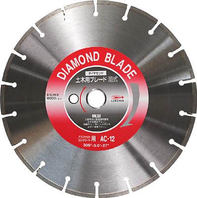 エビ ダイヤモンド土木用ブレード 12インチ【AC12】(切断用品・ダイヤモンドカッター)