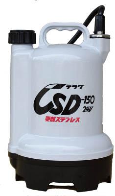 寺田 バッテリー電源式 水中ポンプ【CSD-150】(ポンプ・水中ポンプ)