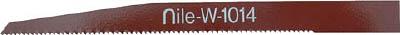 ナイル ヒルソー用ノコ刃W1014【W1014】(空圧工具・エアソー)