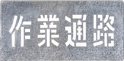 つくし 吹付プレート 「作業通路」【J-104】(安全用品・標識・安全標識)