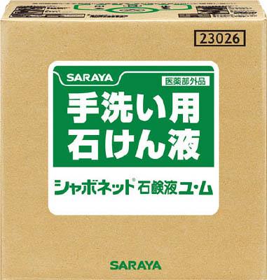 サラヤ 手洗イ石鹸液 シャボネット石鹸液ユ・ム 20kg 23026