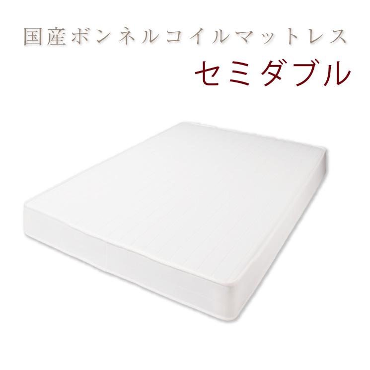 国産 日本製 ベッド マットレス セミダブル 国産ボンネルコイルマットレス(アイボリー) セミダブル(代引き不可)【送料無料】