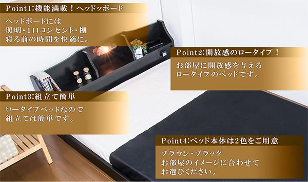 ベッド ダブル 棚 照明 コンセント付き ロータイプ フロアベッド 二つ折りポケットコイルマットレス付(代引不可)【ポイント10倍】