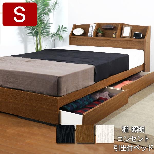 日本製ベッド シングル シングルサイズSGマーク付ポケットコイルマットレス コンセント付き 引き出し付き 収納 国産 K321(代引不可)【送料無料】