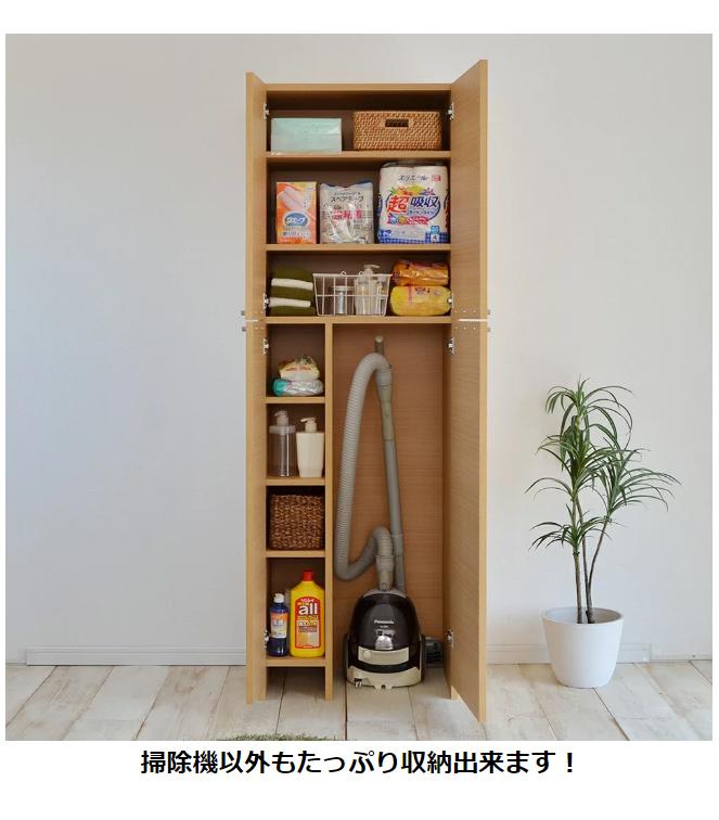 日本製 掃除機収納庫 幅58.5cm×高さ180cm 掃除機収納 掃除道具収納庫 掃除機 収納家具 収納(代引不可)【ポイント10倍】