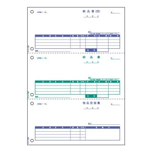 ヒサゴ 納品書 SB1159 (1箱)