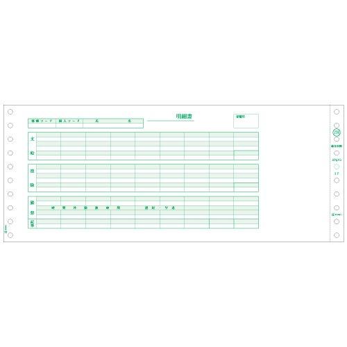 ヒサゴ 給与封筒 SB776 (1箱)