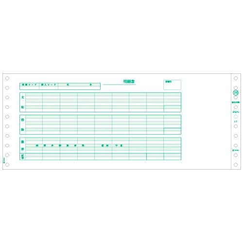 ヒサゴ 給与封筒 GB776 (1箱)