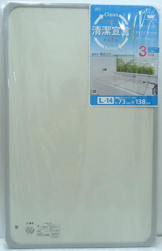風呂ふた 75×140 蓋 組合せ風呂ふた 浴槽対応サイズ75×140cm L-14 3枚組(代引き不可)