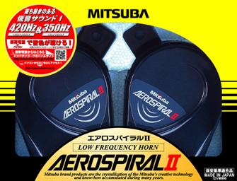 送料無料 車 ホーン エアロスパイラル2 入荷予定 MH13A-011A 贈り物 ミツバサンコーワ