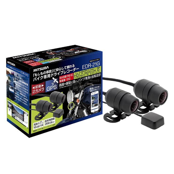 ミツバサンコーワ バイク専用ドライブレコーダー 前後2カメラ+GPS EDR-21G ドラレコ フルHD GPS搭載 バイク用 二輪車 録画【送料無料】