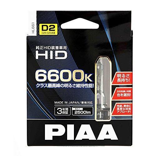 PIAA 純正HID交換用HIDバルブ 6600K D2U(D2R/D2S共用) HL661