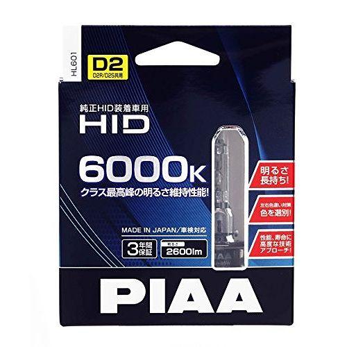 PIAA 純正HID交換用HIDバルブ 6000K D2U(D2R/D2S共用) HL601