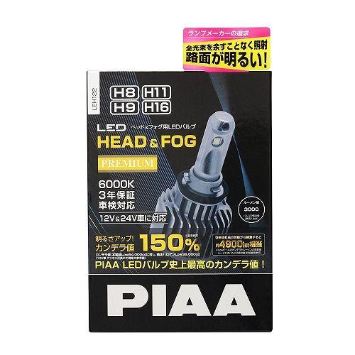 PIAA ヘッド&フォグ用LEDバルブ 放熱ファンタイプ 6000K 12V&24V対応 H8/H9/H11/H16 LEH122
