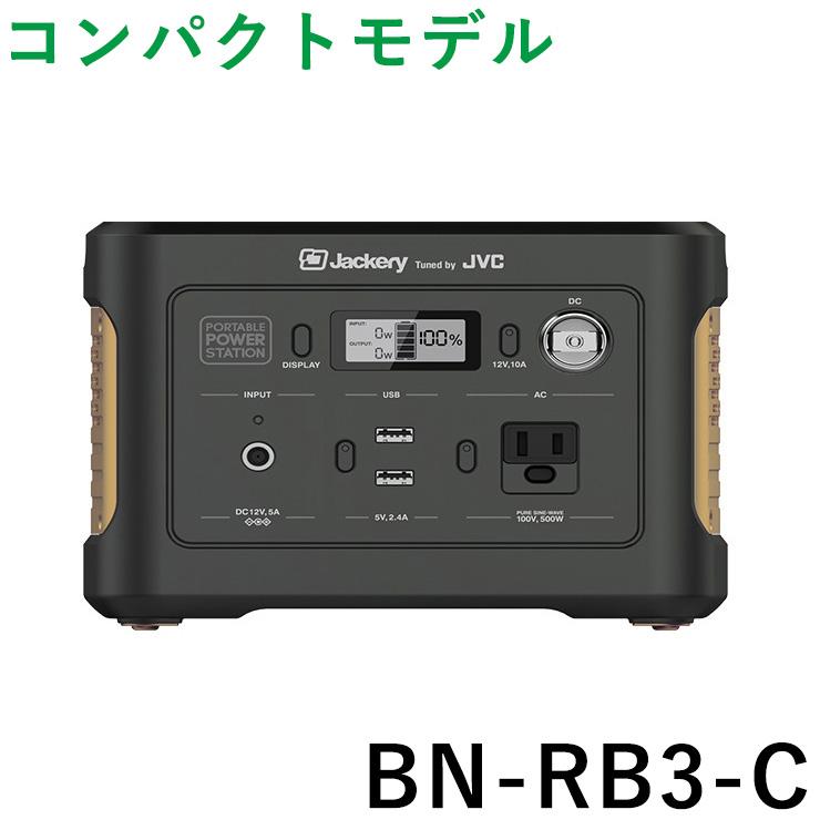 JVCケンウッド ポータブル電源 コンパクトモデル BN-RB3-C 非常用電源 蓄電池 大容量 防災 災害用電源 バッテリー 屋外【送料無料】