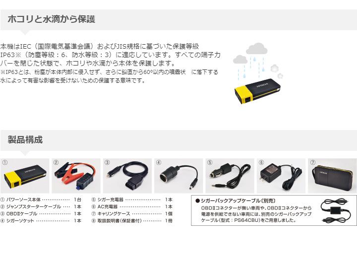 日立 ポータブルパワーソース PS-16000RP ジャンプスターター【ポイント10倍】
