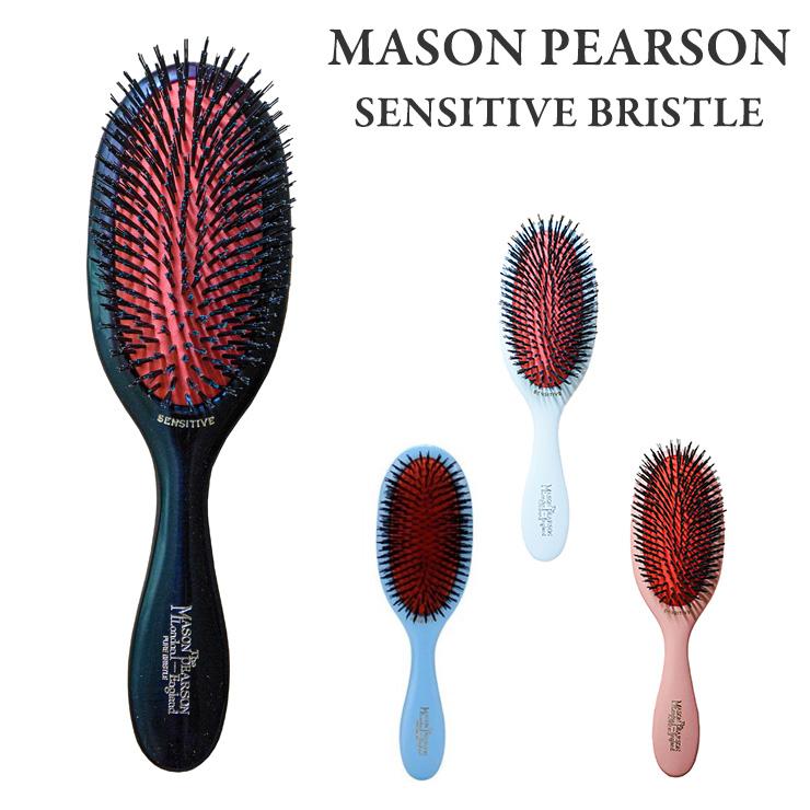 送料無料 MASON PEARSON メイソンピアソン センシティブブリッスル 当店一番人気 くし 猪毛ブラシ くせ毛 ヘアブラシ ヘアケア 国内在庫