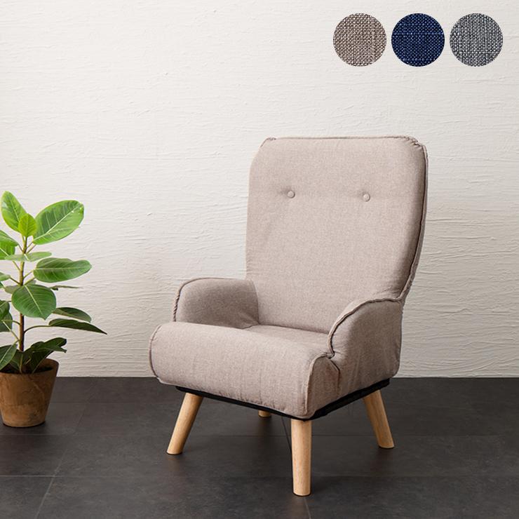 回転式チェア ハイタイプ 高座椅子 回転式 回転 チェア チェアー 椅子 イス 木製 シンプル 一人暮らし(代引不可)【送料無料】【int_d11】