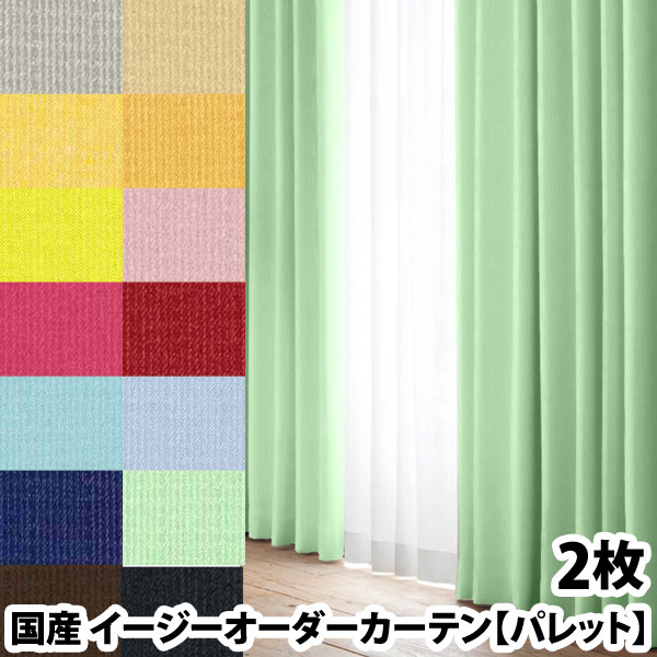 選べる14色カーテン パレット 2枚組 幅:205~300cm 丈:151~180cm イージーオーダーカーテン ウォッシャブル 厚地 2枚セット(代引き不可)【送料無料】