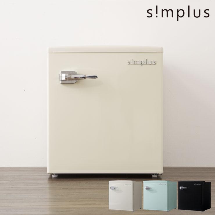 冷蔵庫 レトロ冷蔵庫 48L 1ドア 冷凍冷蔵 SP-RT48L1 3色 レトロ おしゃれ かわいい コンパクト ミニ冷蔵庫 小型 simplus【送料無料】