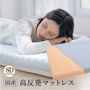 日本製 ハイフォームマットレス プロファイル マットレス セミダブル 体圧分散 高反発 硬め かため 厚さ8cm 寝返り サポート(代引不可)【送料無料】