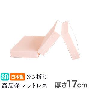 日本製 極厚 マットレス セミダブル 厚め 体圧分散 高反発 硬め かため 厚さ17cm 寝返り 三つ折り 3つ折り 一枚もの 1枚もの(代引不可)【送料無料】