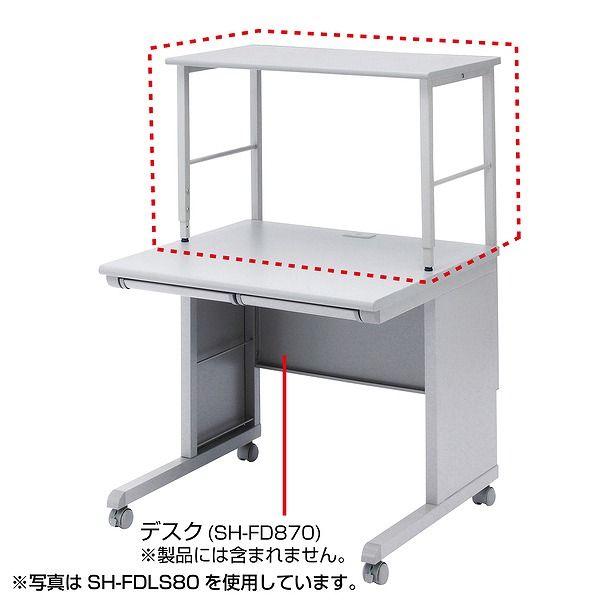 サンワサプライ 高耐荷重サブテーブル(SH-FD1070用) SH-FDLS100(代引不可)【送料無料】