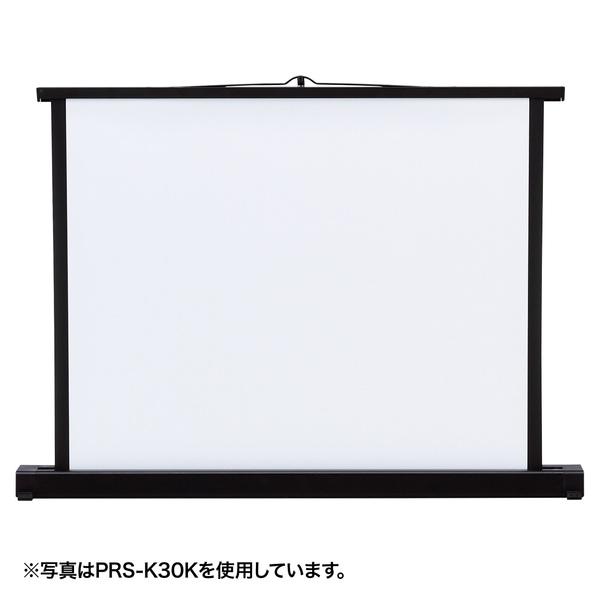 サンワサプライ プロジェクタースクリーン(机上式) PRS-K50K【送料無料】 (代引不可)