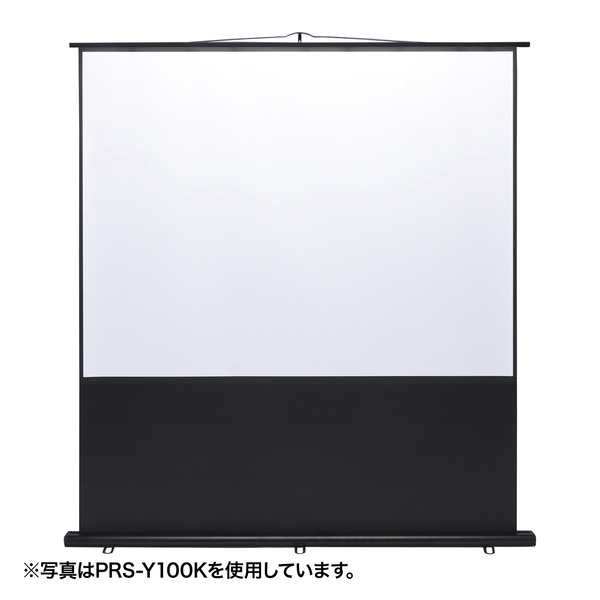 サンワサプライ プロジェクタースクリーン(床置き式) PRS-Y85K【送料無料】 (代引不可)