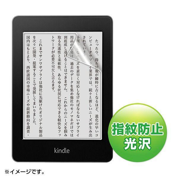 サンワサプライ Amazon電子書籍kindlePaperwhite/3G用液晶保護指紋防止光沢フィルム PDA-FKP1KFP(代引不可)【ポイント10倍】