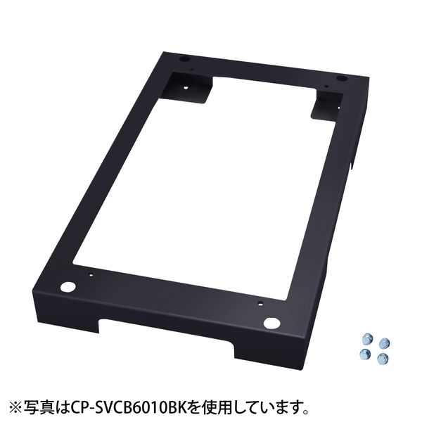 サンワサプライ チャンネルベース黒色(奥行900用) CP-SVCB6090BKN(代引不可)【送料無料】