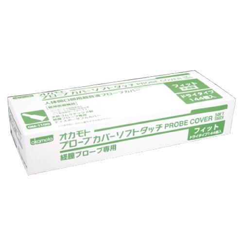 オカモト プローブカバー ソフトタッチフィット 規格:ドライ 入数:144コ(個包装) OM-1100【送料無料】
