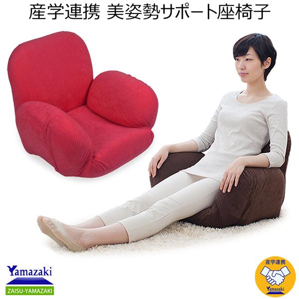 日本製 特許取得 美姿勢サポート座椅子 PC300 座椅子 ざいす 座いす リクライニング 姿勢 コンパクト(代引不可)【送料無料】【int_d11】
