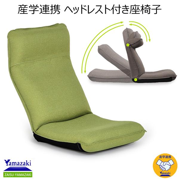 日本製 特許取得 産学連携 ヘッドレスト付き座椅子 CBC313 座椅子 ざいす 座いす リクライニング 姿勢 ヘッドリクライニング(代引不可)【送料無料】【int_d11】