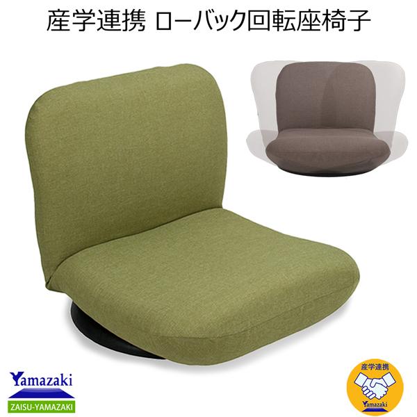日本製 特許取得 産学連携 ローバック回転座椅子 CBC313 座椅子 ざいす 座いす リクライニング 回転 姿勢(代引不可)【送料無料】【int_d11】