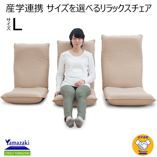 日本製 特許取得 サイズを選べるリラックスチェア Lサイズ ACS230 座椅子 ざいす 座いす リクライニング 姿勢(代引不可)【送料無料】【int_d11】