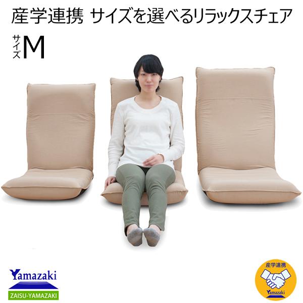 日本製 特許取得 サイズを選べるリラックスチェア Mサイズ ACS230 座椅子 ざいす 座いす リクライニング 姿勢(代引不可)【送料無料】【int_d11】