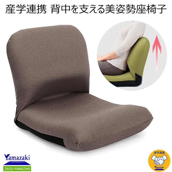 日本製 特許取得 背中を支える 美姿勢座椅子 CBC313 座椅子 ざいす 座いす リクライニング 姿勢 リクライニング(代引不可)【送料無料】【int_d11】