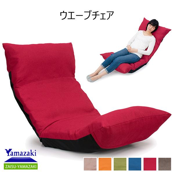 【日本製】 座椅子 リクライニング ウェーブチェア 座いす 一人用 ファブリック チェア 国産 CBC313(代引不可)【送料無料】