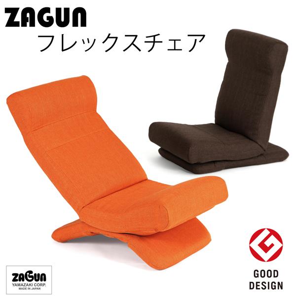 日本製 座椅子 特許取得 ZAGUN フレックスチェア 産学共同開発 座イス 座いす リクライニングチェア ヘッドリクライニング 椅子(代引不可)【送料無料】