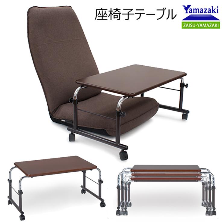 【日本製】座椅子に座って使えるテーブル 座いす テーブル コンパクト ローテーブル 国産(代引不可)【送料無料】