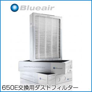 Blueair ブルーエア 650E交換用ダストフィルター F500600PA 空気清浄機交換用フィルター(3枚1セット)【ポイント10倍】