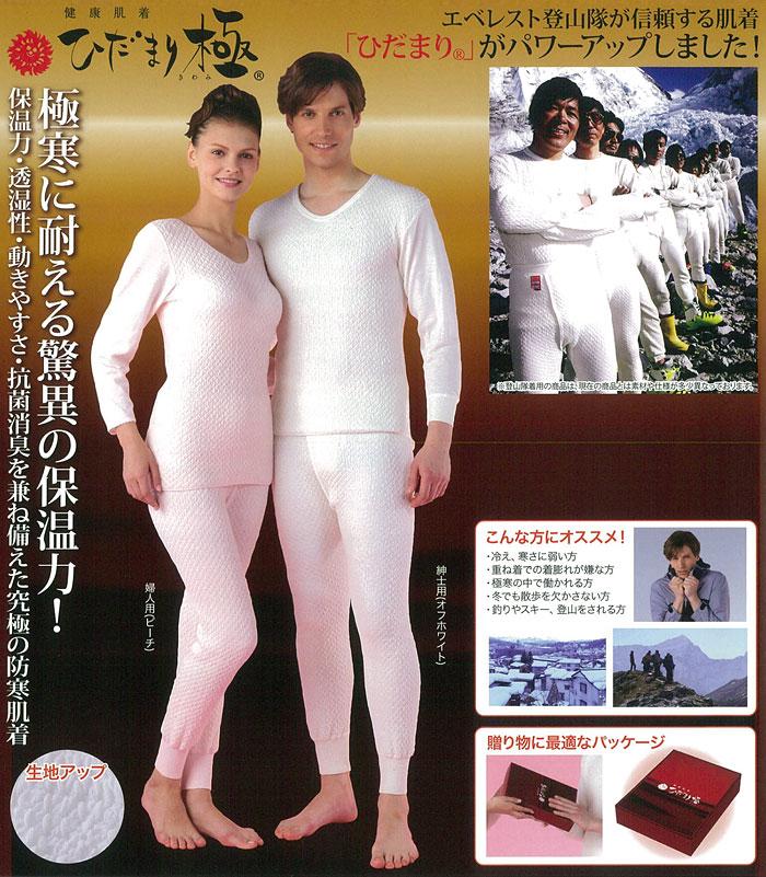 【日本製】ひだまり健康肌着 「極」きわみ 上下セット 紳士 婦人 防寒肌着 抗菌消臭【ポイント10倍】