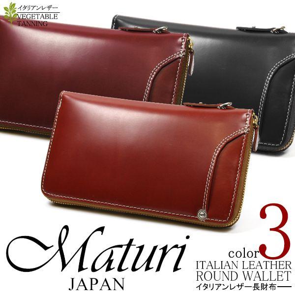 Maturi マトゥーリ UPIMAR イタリアンレザー カードスロット付き ラウンドファスナー メンズ 長財布 選べるカラー3色 新品
