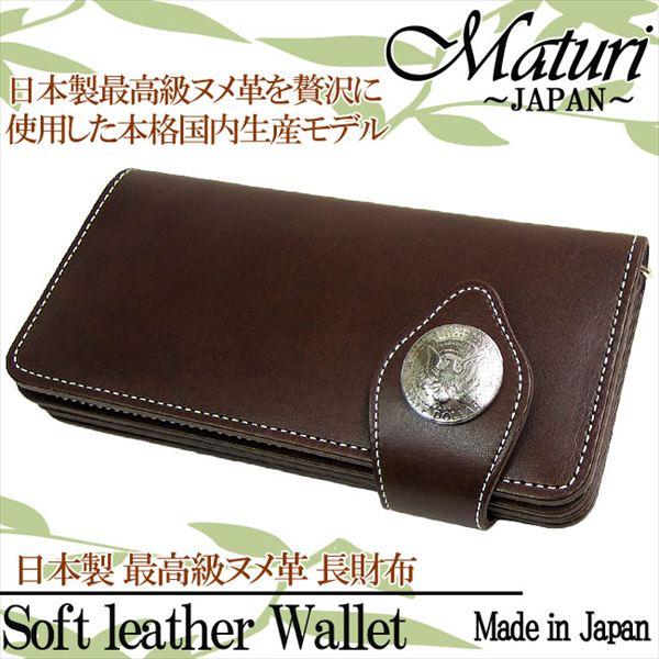 Maturi 国産 最高級ヌメ革 長財布 イーグルコンチョ マトゥーリ MR-029 BR