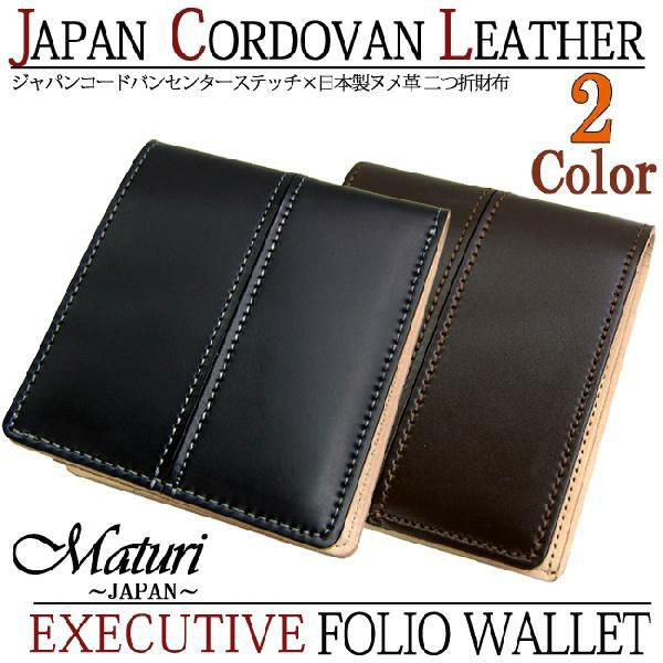 d0b35b662b03 マトゥーリ Maturi ボニック ジャパンコードバンセンターステッチ×日本製ヌメ革 二つ折財布