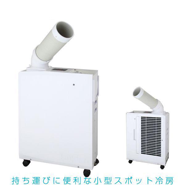 ポータブルスポットエアコン SS-16MXW-1【送料無料】