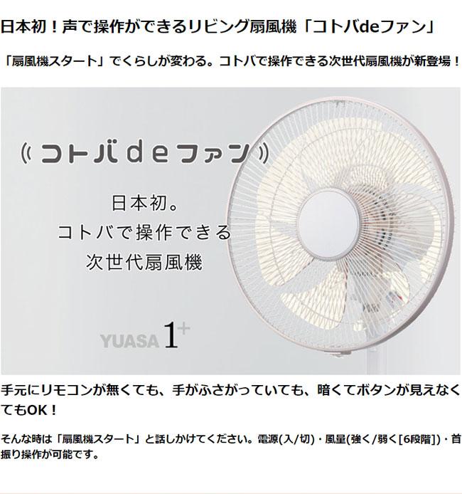 ユアサプライムス 音声認識機能付き扇風機 YT-DV3418VFR-W【ポイント10倍】